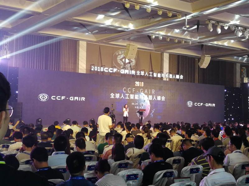 「CCF - GAIR」全球人工智能与机器人峰会