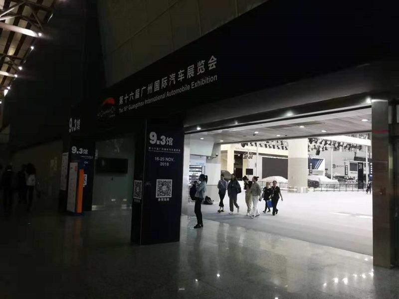 第十六届广州汽车展览会