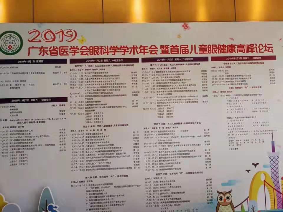 """019广东省医学会眼科学学术年会"""""""