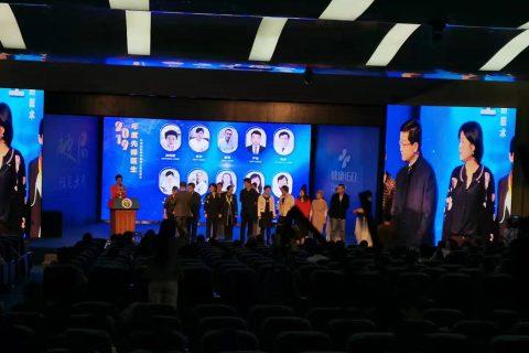 2020年超级品牌计划暨健康160医生影响力年终盛典